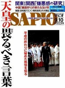 2018-9-3-SAPIO.jpg