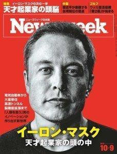 2018-9-6-Newsweek-J.jpg