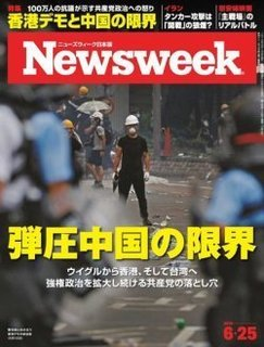 2019-6-4-Newsweek.jpg
