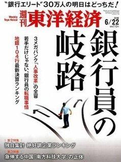 2019-6-4-toyokeizai.jpg