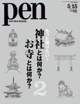 ペン-神社とは何か