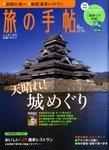 旅の手帖_日本の名城