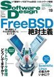 ソフトウェアデザイン_