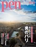 ペン_男のパリ