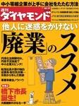 週刊ダイヤモンド-