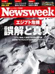 ニューズウィーク日本版_エジプト危機