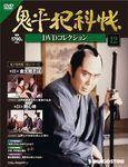 鬼平犯科帳 DVD_鬼か、仏か---火付盗賊改方長官・長谷川平蔵