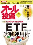 オール投資_ETF実戦運用術