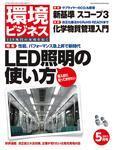 環境ビジネス_LED照明の使い方