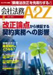 会社法務A2Z-債権法改正で雇用契約はどうなる?
