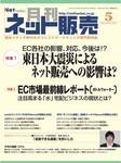 ネット販売-東日本大震災によるネット販売への影響