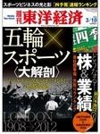 12週刊東洋経済