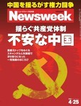2012-4-3-Newsweek_Japan.jpg