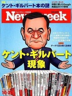 2018-10-4-Newsweek-J.jpg