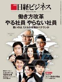 2018-10-4-nikkei_biz.jpg