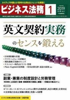 2018-11-4-2-bijinesu_houmu.jpg