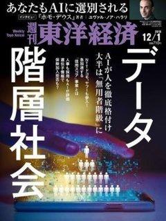 2018-11-4-3-toyokeizai.jpg