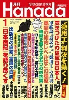 2018-12-2-Hanada.jpg