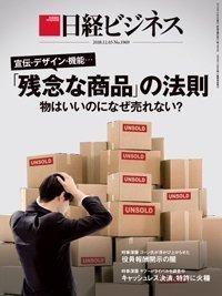 2018-12-2-nikkei_biz.jpg