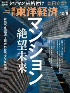 2018-12-2-toyokeizai.jpg