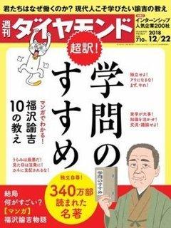 2018-12-4-daiyamond.jpg