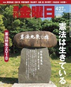 2018-4-4-kinyoubi.jpg