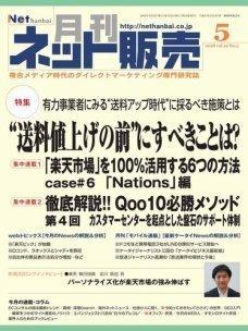 2018-4-4-net_hanbai.jpg