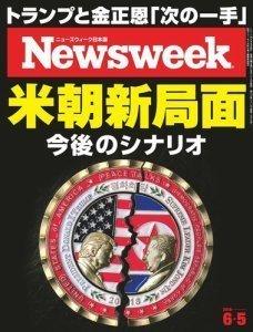 2018-5-5-Newsweek_Japan.jpg