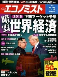 2018-6-5-Economist.jpg