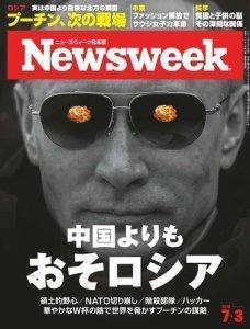 2018-6-5-Newsweek_J.jpg