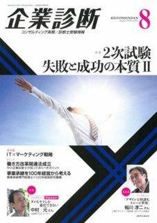 2018-7-5-kigyo_shindan.jpg