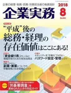 2018-7-5-kigyou_jitumu.jpg