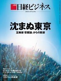 2018-7-5-nikkei_biz.jpg