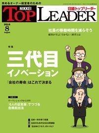 2018-7-5-top_leader.jpg