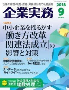 2018-8-2-4-2-kigyo_jitumu.jpg