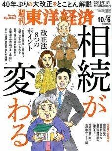 2018-9-6-toyokeizai.jpg