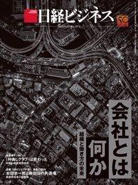 2019-1-2-nikkei_biz.jpg