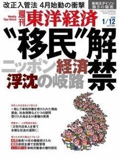 2019-1-2-toyokeizai.jpg