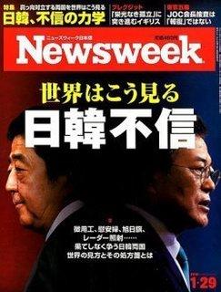 2019-1-5-Newsweek.jpg