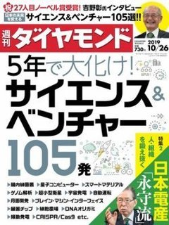 2019-10-4-daiyamond.jpg