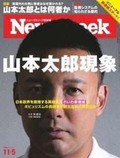 2019-10-5-2-Newsweek.jpg