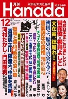 2019-11-5-Hanada.jpg