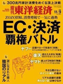 2019-11-5-touyoukeizai.jpg