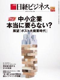 2019-11-9-5-nikkei-biz.jpg