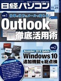 2019-12-1-2-nikkei-pasocon.jpg