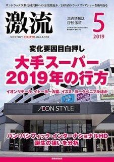 2019-3-6-gekiryu.jpg