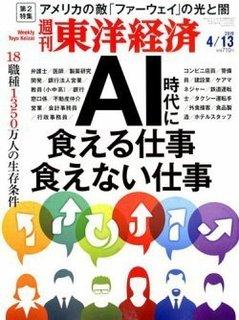 2019-4-2-toyokeizai.jpg