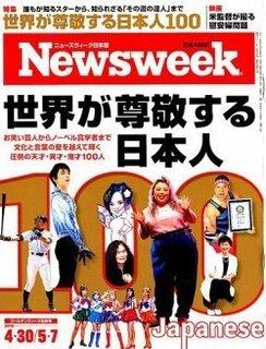 2019-4-4-Newsweek.jpg