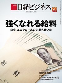 2019-4-4-nikkei-biz.jpg