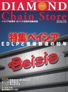 2019-4-chain-store.jpg